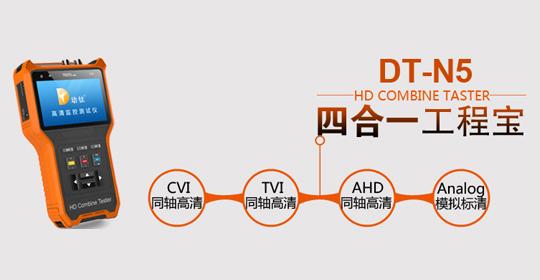 动钛工程宝DT-N52新品发布