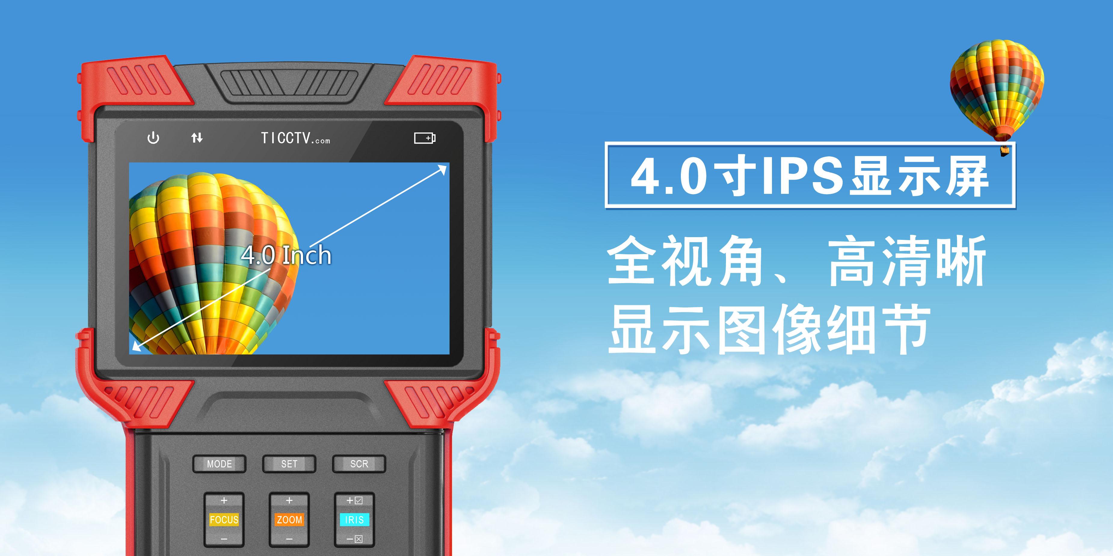4.0英寸IPS显示屏