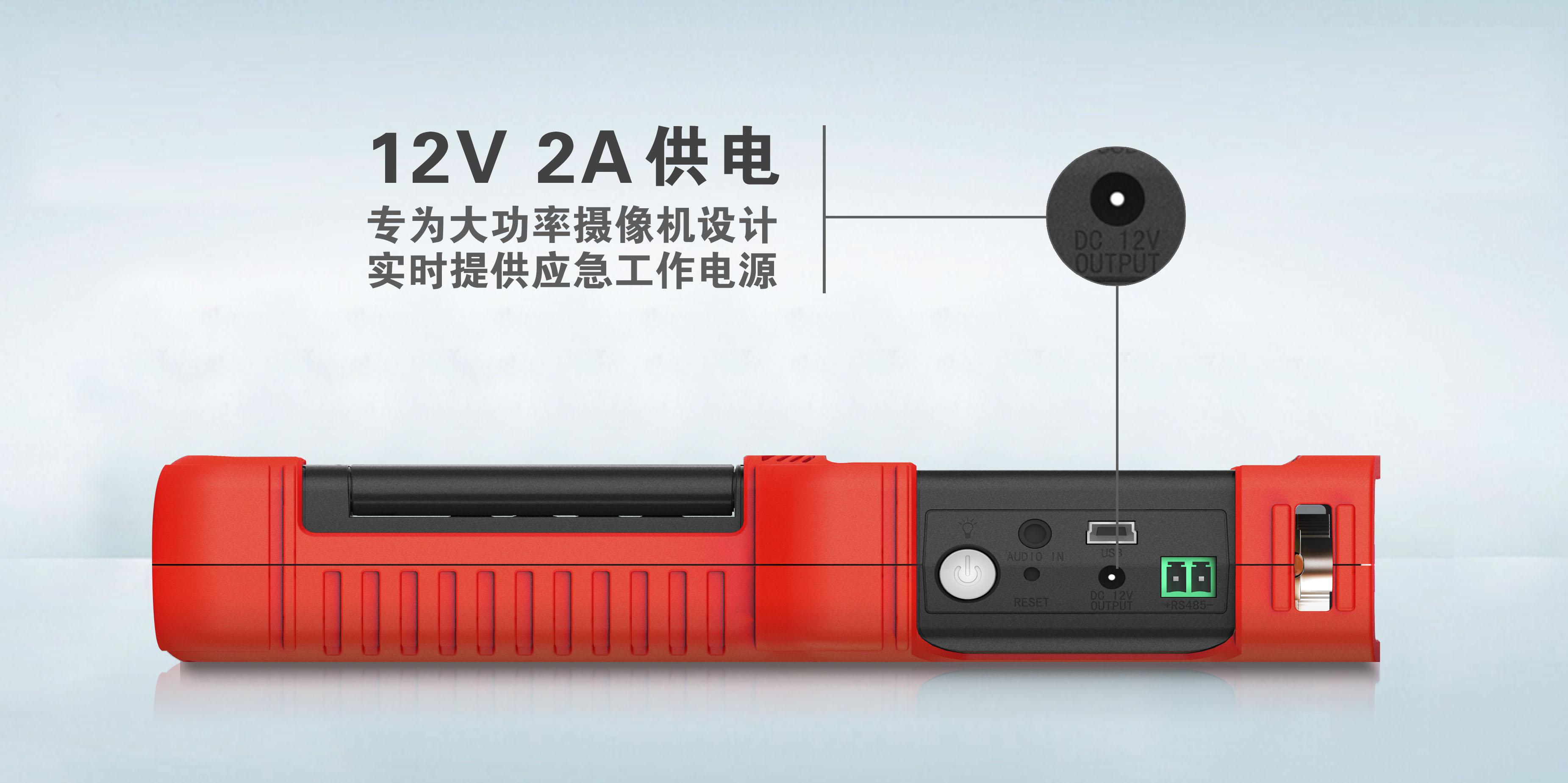 12V/2A供电设计